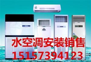 海宁水空调,海宁冷风机专业安装销售