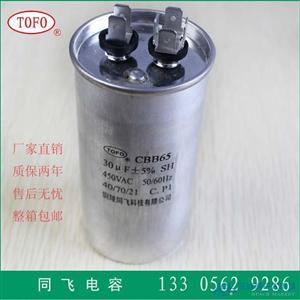 电容器CBB65空调压缩机电容器30uF