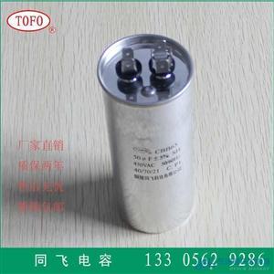 CBB65空调防爆电容器50uF 450V