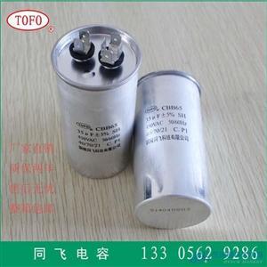 厂家直销CBB65空调电容器35uF