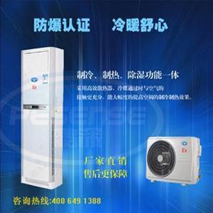 防爆空调,防爆柜式空调,深圳防爆空调,防爆柜式冷暖