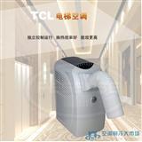 TCL电梯空调1.5匹冷暖 观光梯适用 TCL电梯专用空调 全