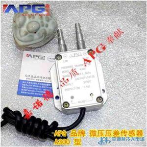 APG-A300天津湖南电梯前室风压传感器