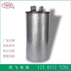 空调压缩机电容40uF油浸防爆电容器