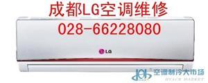 成都LG空调移机加氟