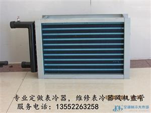 中央空调表冷器维修定做 离心泵维修 热交换器清洗
