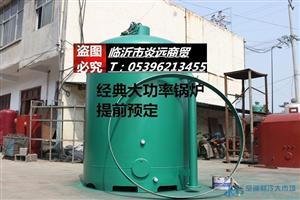超阳cy-sgs800水源热泵机组洗浴专用锅炉