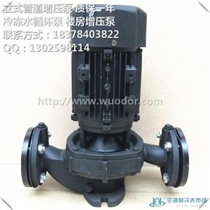 台湾源立立式冷冻水循环泵GD(2)25-15空调制冷泵