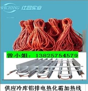 冷库铝排管除霜电加热发热丝