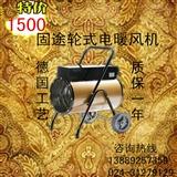 手推轮式15kw工业暖风机,380v