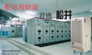 配电房除湿机,松井民用级除湿机