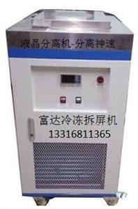 富达冷冻拆屏机BKDW-2029