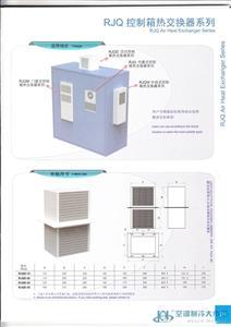 RJQ控制箱热换交换器系列