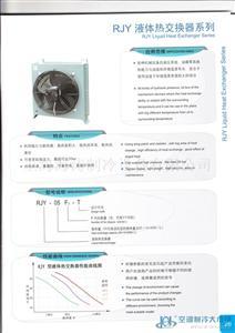 RJY液体热交换器系列