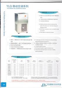 YLQ移动空调系列