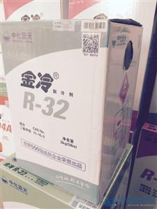 中化蓝天金冷R32冷媒空调氟利昂雪种 空调冷库制冷剂