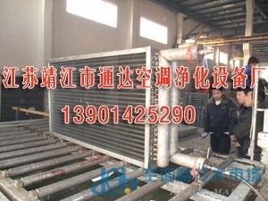 中冷式干盘管13901425290