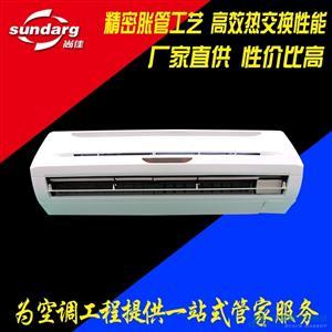 SJFG-BG壁挂式风机盘管 壁挂式风机盘管空调机组