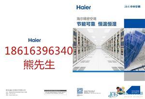 西藏海尔机房精密空调 ,节能高效环保精密空调专用EC