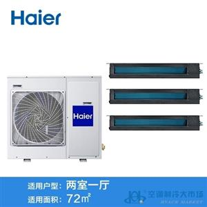 海尔中央空调海尔家用变频多联中央空调