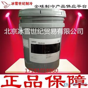 Bitzer比泽尔BSE32冷冻油