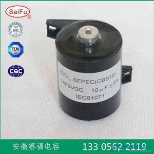 CBB15/16电容 焊机电容器-赛福电容