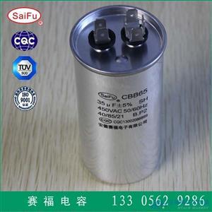CBB65空调电容35uF压缩机电容器