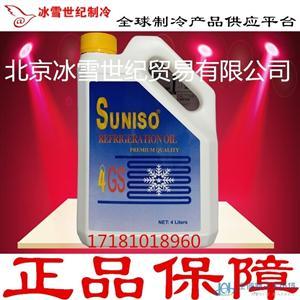太阳4GS冷冻油原装