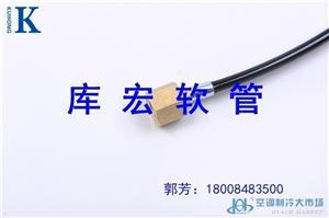库宏高压软管 机组高压软管 树脂软管 铜配件