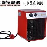 图木舒克市永备电热风机小型花房加温机ROBO-60