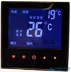 中央空调温控开关液晶中央空调温控器风机盘管温控开关