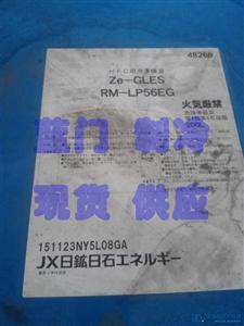 日立RM-LP56EG专用油