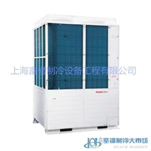 海尔户式中央空调―上海富誉制冷