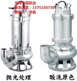 304材质污水泵