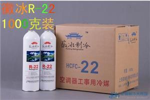 徽冰R22 制冷剂雪种冷媒氟利昂R221000g