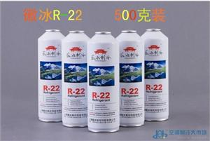 徽冰R22 制冷剂氟利昂雪种冷媒500g