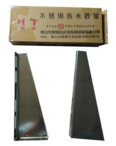 热水器支架(通用型)