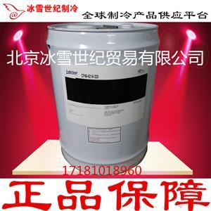 美国CPI冷冻油 CPI-4214-320冷冻油