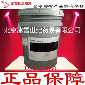 美国CPI冷冻油CPI-4700-100冷冻油