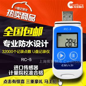 精创RC―5温度记录仪usb自动数据温湿度记录仪冷藏冷链