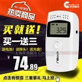 精创rc―4温湿度记录usb冷藏车冷链药店GSP认证数据报警