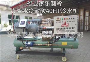 壳管水冷耐酸40HP冷水机