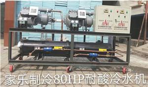 80HP耐酸冷水机