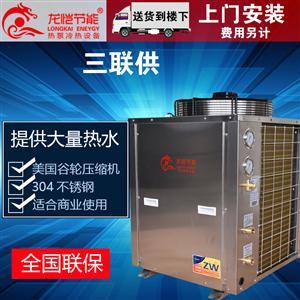 龙恺节能全国联保空气能热水器3P三联供一体机空气能热