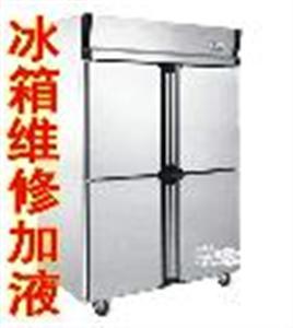 静安区厨房冰箱、冷库、制冰机维修中心