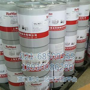 TFL-RC1专用润滑油