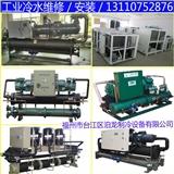 工业冷水机维修、安装