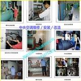 中央空调维修、安装、改造