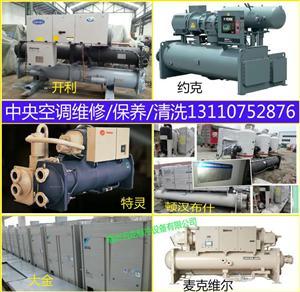 中央空调维修、保养、清洗