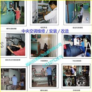 福建中央空调维修、安装、改造